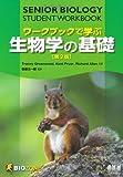 ワークブックで学ぶ生物学の基礎