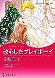 シークレット・ベビー テーマセット vol.5 (ハーレクインコミックス)