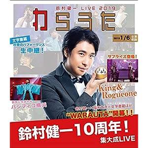 "鈴村健一 LIVE 2019 ""WARAUTA"" LIVE Blu-ray"""