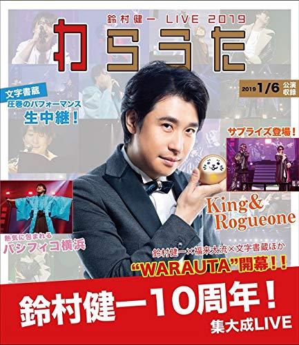 "鈴村健一 LIVE 2019 ""WARAUTA"" LIVE Blu-ray"
