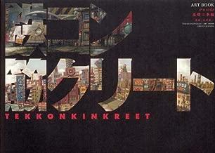 Tekkonkinkreet Art Book Shinji Kimura - Black Side