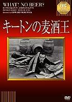 キートンの麦酒王 [DVD]