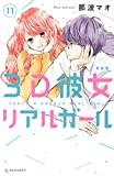 3D彼女 リアルガール 新装版(11) (デザートコミックス)