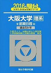 大阪大学〈理系〉前期日程 2016―過去5か年 (大学入試完全対策シリーズ 16) ・駿台・青本・過去問
