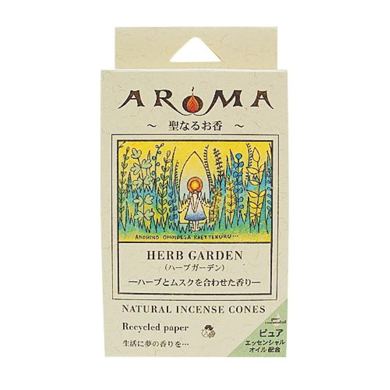 厳密に世辞解くアロマ香 ハーブガーデン 16粒(コーンタイプインセンス 1粒の燃焼時間約20分 ハーブとムスクの香り)