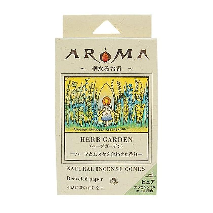 タンパク質有限おなじみのアロマ香 ハーブガーデン 16粒(コーンタイプインセンス 1粒の燃焼時間約20分 ハーブとムスクの香り)