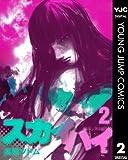 スカイハイ 2 (ヤングジャンプコミックスDIGITAL)