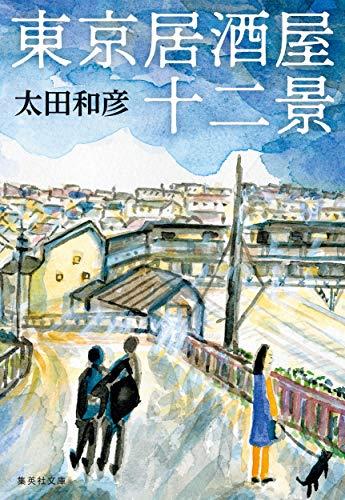 東京居酒屋十二景 (集英社文庫)