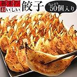 おいしい餃子(冷凍) 50個 本場宇都宮より直送