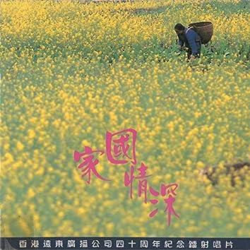 家國情深 - 香港遠東廣播公司四十周年紀念鐳射唱片