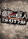 進撃の巨人 ATTACK ON TITAN エンド オブ ザ ワールド DVD 豪華版[DVD]
