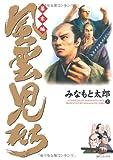 風雲児たち 幕末編 20 (SPコミックス)