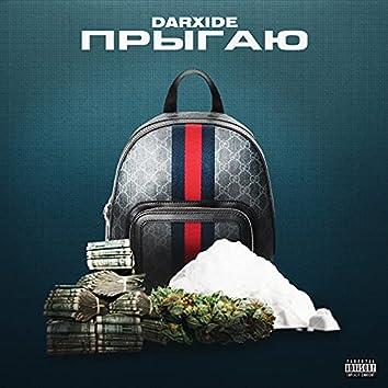 Прыгаю (feat. Akitim)