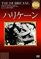 ハリケーン «IVC BEST SELECTION》 [DVD]