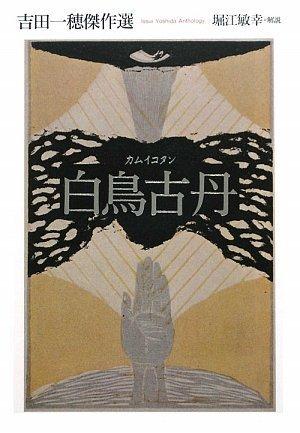 白鳥古丹(カムイコタン)―吉田一穂傑作選