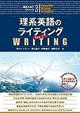 理系英語のライティング Ver. 2 (理系たまごシリーズ)
