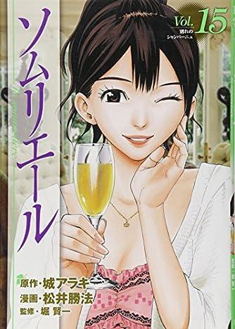 ソムリエール 15 (ヤングジャンプコミックス)