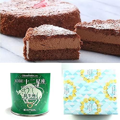 父の日ギフト 神戸スイーツ&コーヒーセット 半熟ショコラ(チョコレートケーキ)&選べる星座ラベルコーヒー(おうし座)