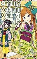 昭和オトメ御伽話 4 (ジャンプコミックス)
