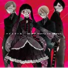 in NO hurry to shout;「ハイスクール [ANIME SIDE] -Alternative-」(初回仕様盤)