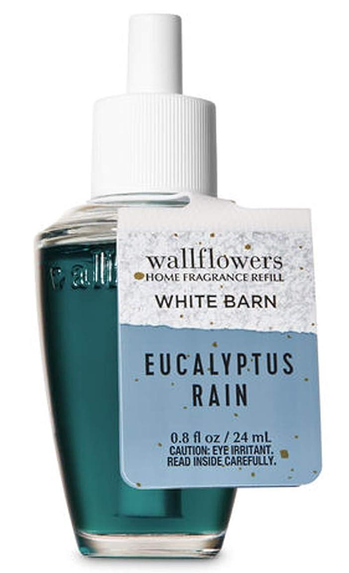 ストロークとげしみバス&ボディワークス ユーカリレイン ルームフレグランス リフィル 芳香剤 24ml (本体別売り) Bath & Body Works