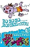ゾゾゾ ゾンビ-くん (6) (てんとう虫コロコロコミックス)