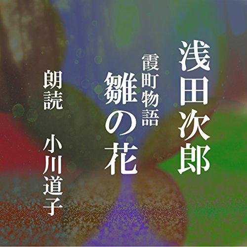 『雛の花』のカバーアート