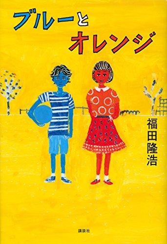ブルーとオレンジ (文学の扉)