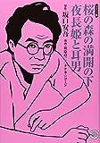 桜の森の満開の下・夜長姫と耳男 (ホーム社漫画文庫)