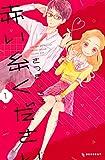 赤い糸ください(1) (KC デザート)