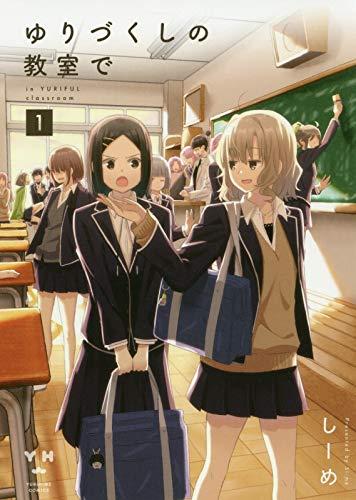 ゆりづくしの教室で(1) (百合姫コミックス)