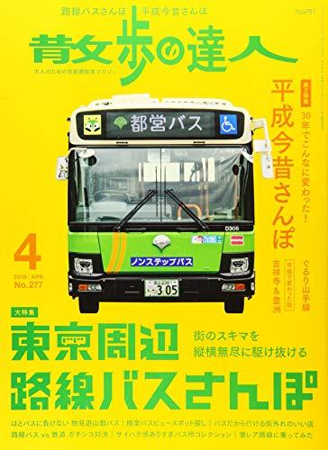 散歩の達人 2019年4月号《東京周辺路線バスさんぽ/平成今昔さんぽ》 [雑誌]の詳細を見る