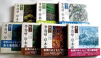 朝日新聞社 季寄せ-草木花 全7巻セット