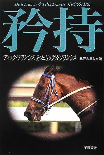 矜持〔ハヤカワ・ミステリ文庫〕 (競馬シリーズ)