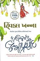 The Legend of Lakshmi Prasad (Gujarati)
