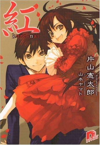 紅 (紅シリーズ) (スーパーダッシュ文庫)
