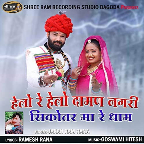 Jakan Ram Rana