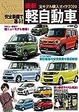 安全装備で選ぶ! 最新軽自動車全モデル購入ガイド2020 (JAF情報版)