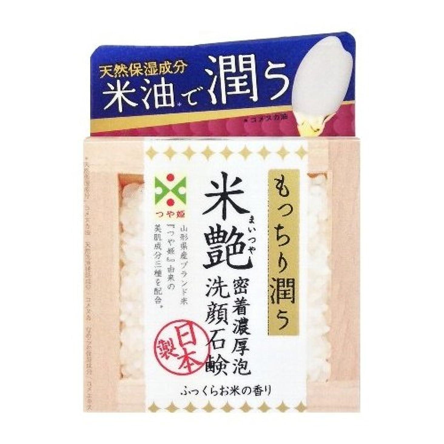 ダイヤモンドベッドを作る小道ペリカン石鹸 米艶洗顔石鹸 100g
