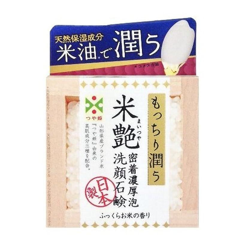 学部長に関して海藻ペリカン石鹸 米艶洗顔石鹸 100g