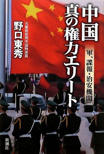 中国 真の権力エリート―軍、諜報、治安機関