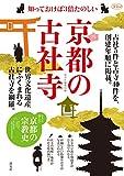 京都の古社寺: 知っておけば3倍たのしい (淡交ムック)