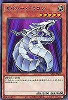遊戯王 第11期 SD41-JP003 サイバー・ドラゴン