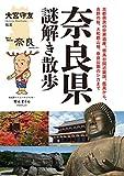 奈良県謎解き散歩 (新人物文庫)