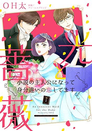 光と薔薇 1 ~小説の主人公になって身分違いの恋してます~ (ハーレクインコミックス・エクストラ)