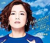 FARAWAY〜この空のどこかで〜