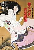 驚くべき日本美術 (知のトレッキング叢書)
