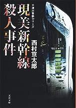 現美新幹線殺人事件 十津川警部シリーズ (文春文庫)
