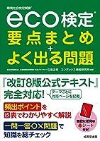 51leabd77tS. SL200  - 環境社会検定 eco検定 01