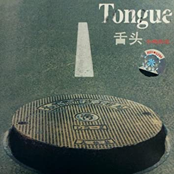 小鸡出壳 (Tongue)